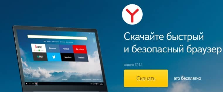 Как бесплатно установить Гугл Хром, Яндекс Браузер, Оперу, Мозиллу и Интернет Эксплорер на компьютер