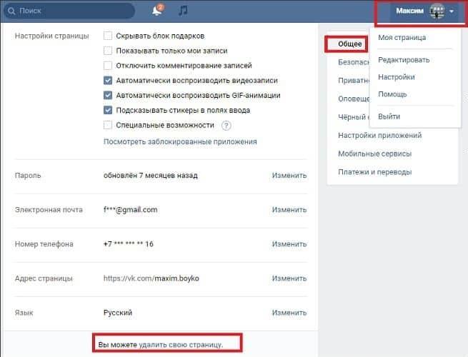 Как временно удалить страницу в вконтакте (ВК)