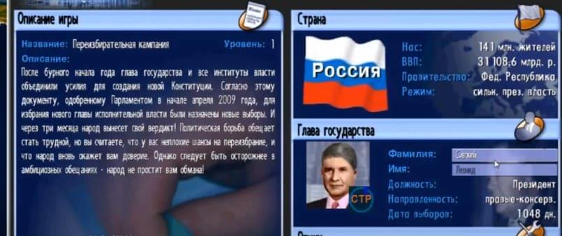 Выборы-2008. Геополитический симулятор