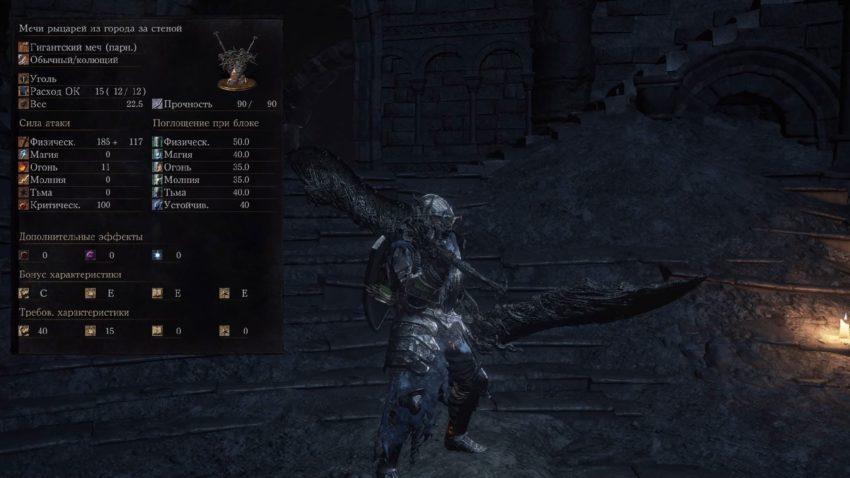 Искусство оружия Dark Souls 3