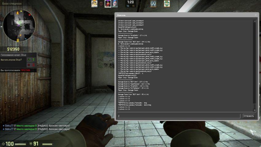 CS: GO консоль