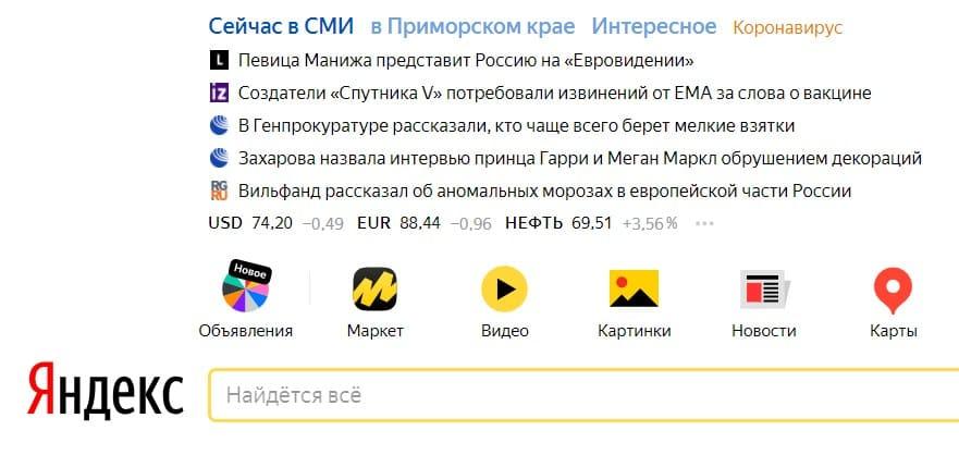 Что такое Яндекс и почему он так называется?