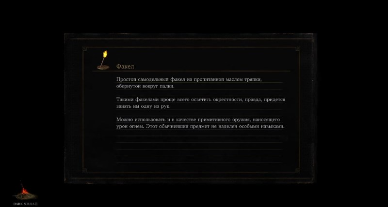 Факел в Дарк Соулс 3