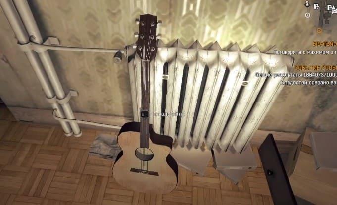 Игра на гитаре в Dying Light