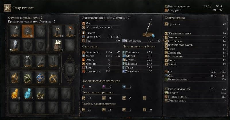 Кристаллический меч Лотрика