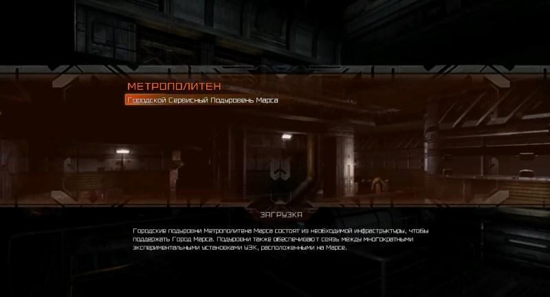 Метрополитен в Doom 3