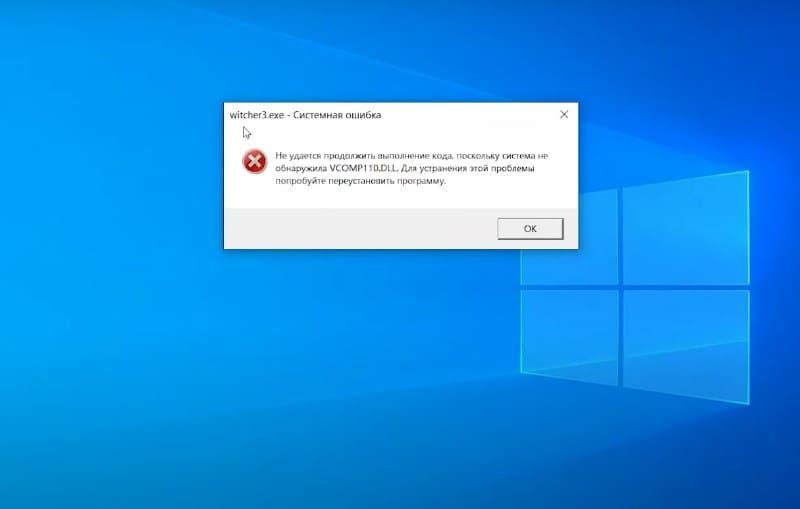 Ошибка VCOMP110.DLL при запуске Witcher 3