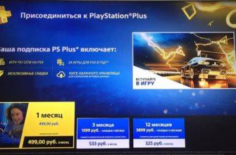 подписка на PS4 - активация
