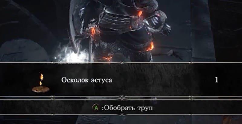 Поиск осколков Эстуса в Dark Souls 3