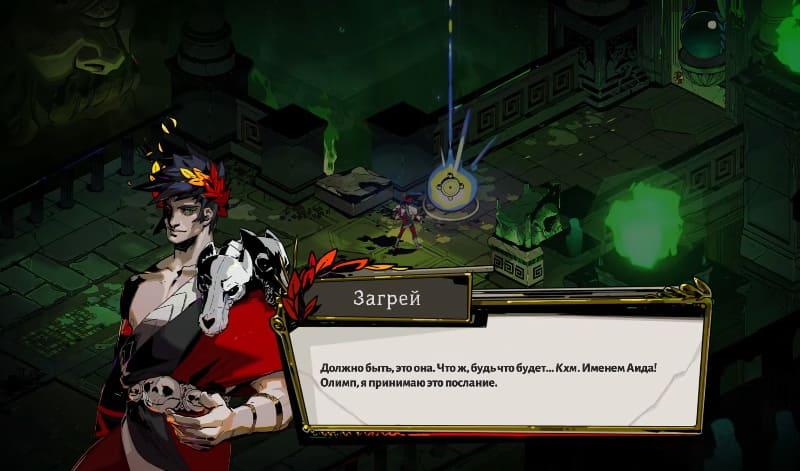 Принц Загрей из игры Hades