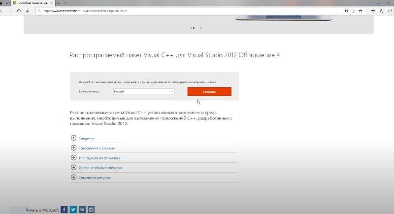 Скачивание пакета обновлений для Visual Studio