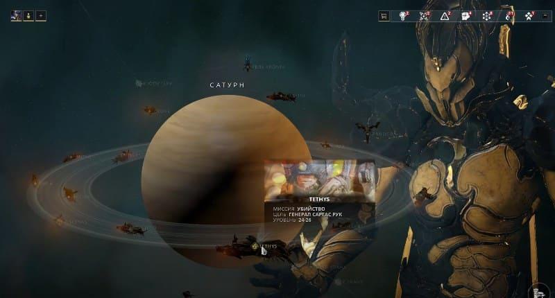 Убийство Саргаса Рука на Сатурне в Варфрейме