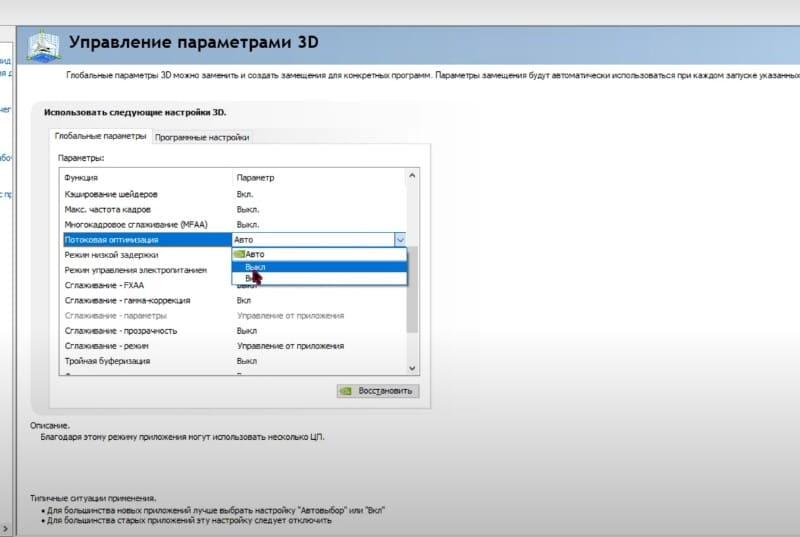 Управление параметрами 3D