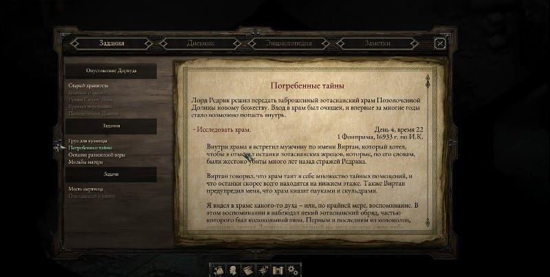 Задание Погребенные тайны