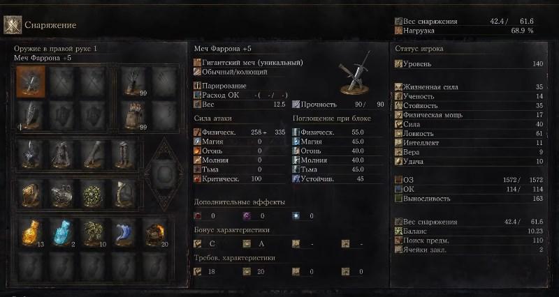 Меч Фаррона в Dark Souls 3