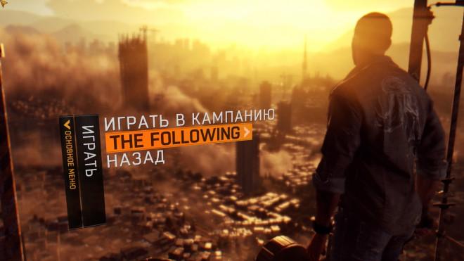 Dying Light - как начать дополнение The Following?