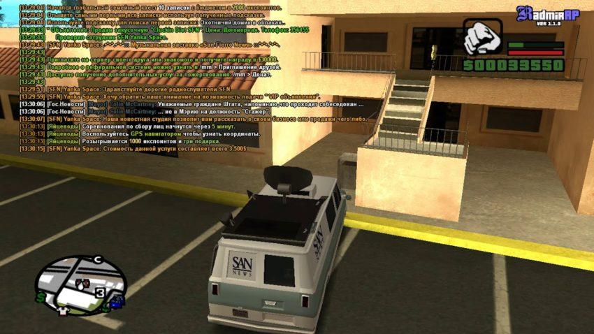 сервер SAMP Radmir RP