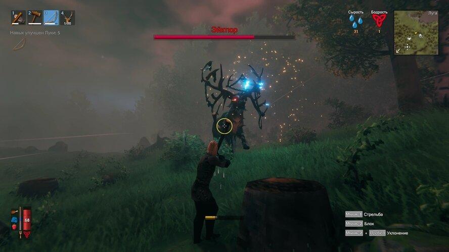 Valheim атаки для поражения босса