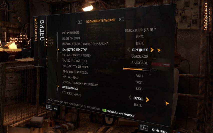 Настройки игры Dying Light