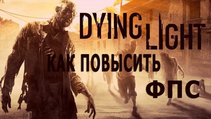 Как повысить фпс в Dying Light?
