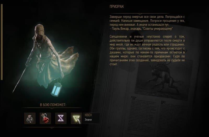 Особенности призраков