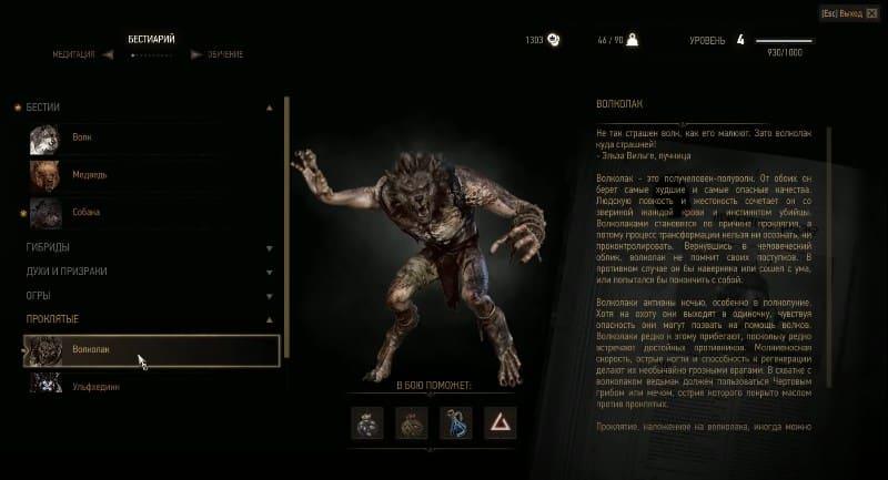 Волколак в игре Ведьмак 3