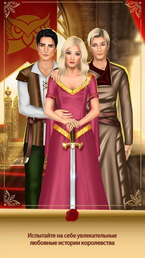 Королевский роман игра