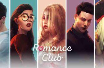 Игры, похожие на клуб романтики