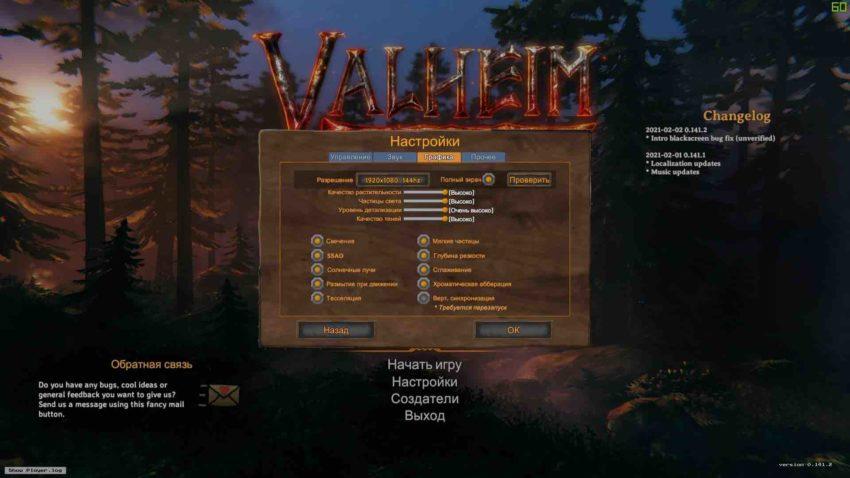 Как повысить фпс в игре Valheim
