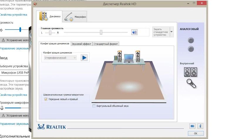 Настройка звуковой карты с помощью диспетчера Realtek HD