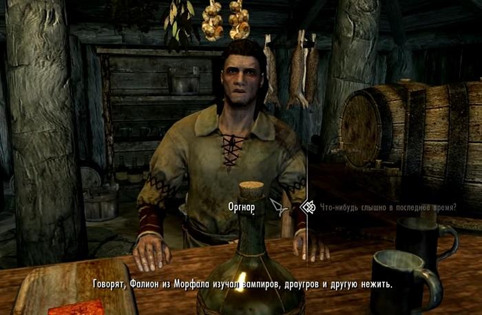 Как вылечиться от вампиризма в Скайриме?