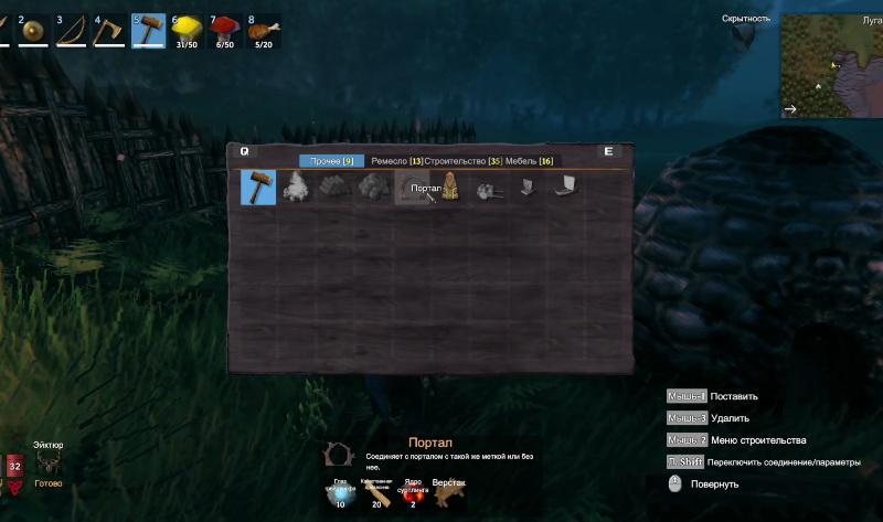 Ресурсы для строительства портала