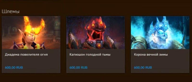 Шлемы в World of Warcraft за донат