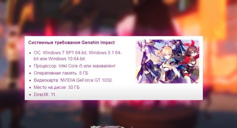 Системные требования Genshin Impact