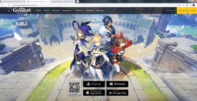 Загрузка Genshin Impact с официального сайта