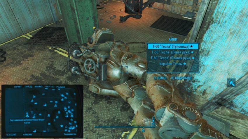Где найти силовую броню в Fallout 4?