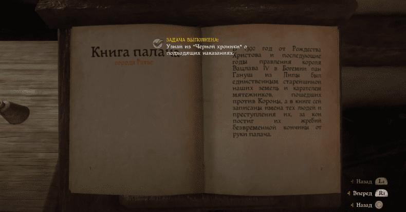 Черная Хроника