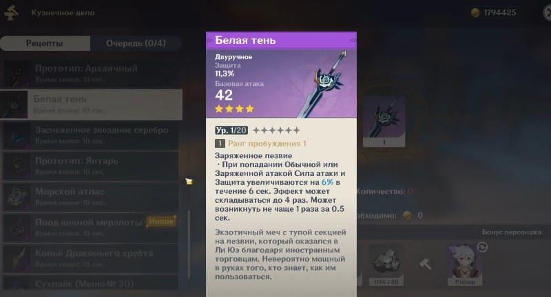 Характеристики меча Белая Тень