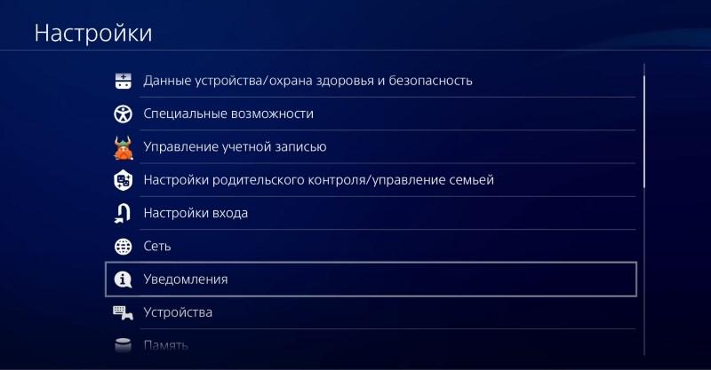 Настройка уведомлений в PlayStation