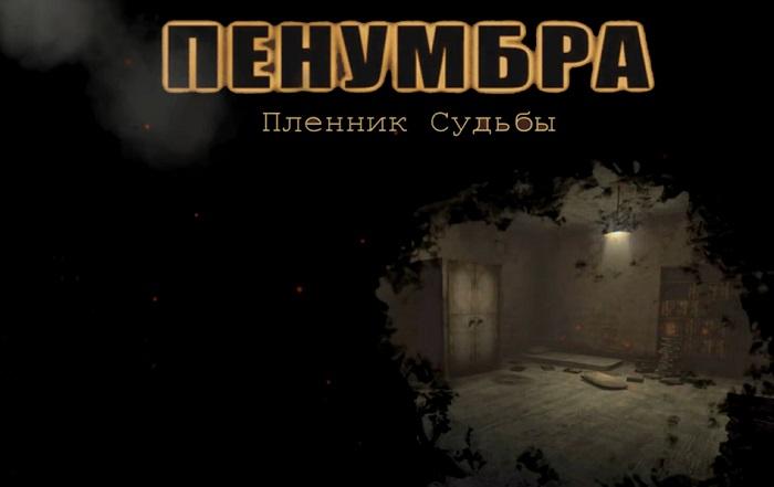 Серия игр Penumbra – все игры серии по порядку выхода