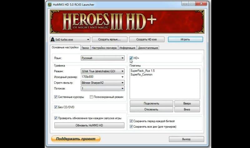 HD+ для Героев 3