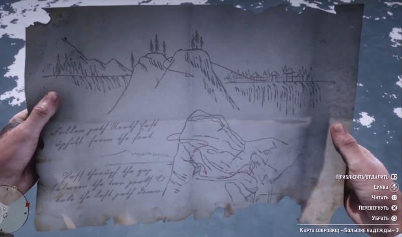"""Карта сокровищ """"Большие надежды"""" 3 часть"""