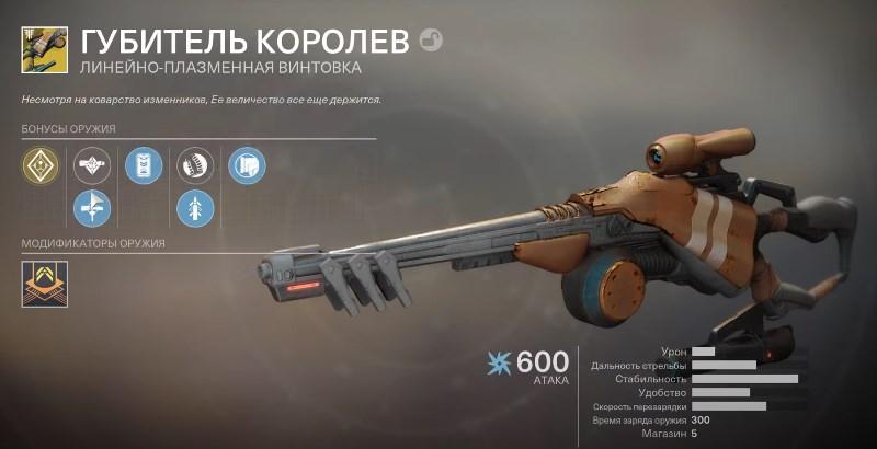 Плазменная винтовка Губитель королев