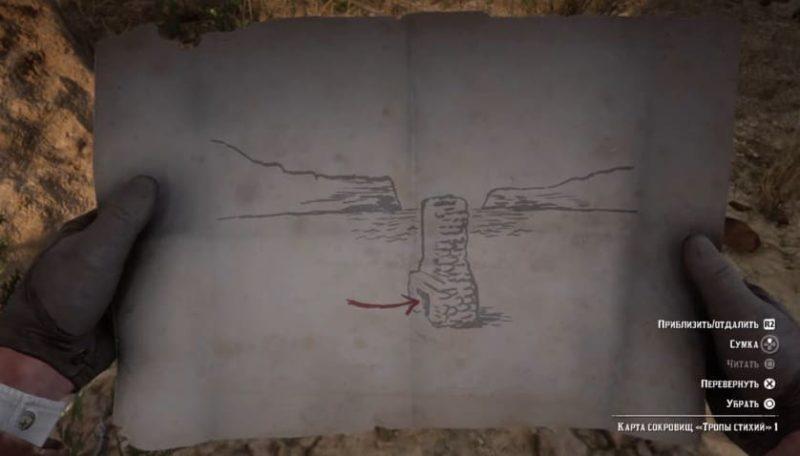 Первая карта Тропы стихий