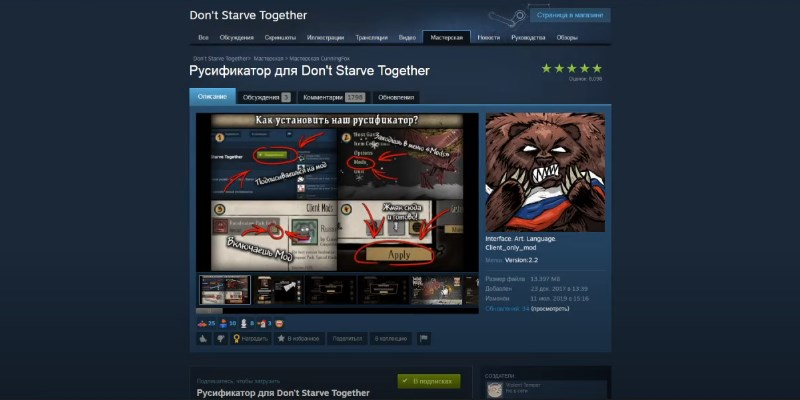 Русификатор на Don't Starve Together (Steam)