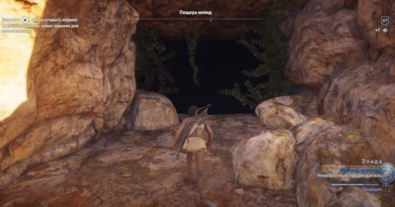 Вход в пещеру Ионид