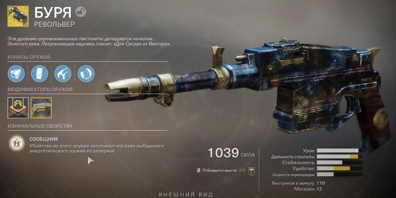 Внешний вид револьвера Буря