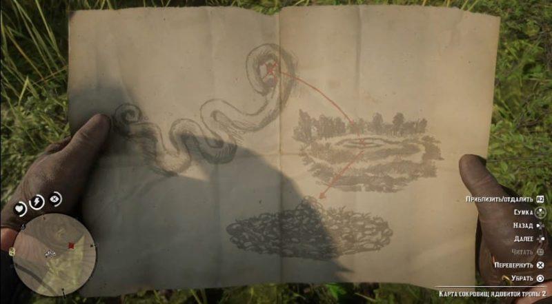 Вторая карта Ядовитой тропы