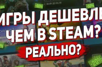 Лучшие магазины с дешевыми играми в steam